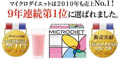 マイクロダイエット.jpg