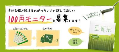 生青汁.jpg